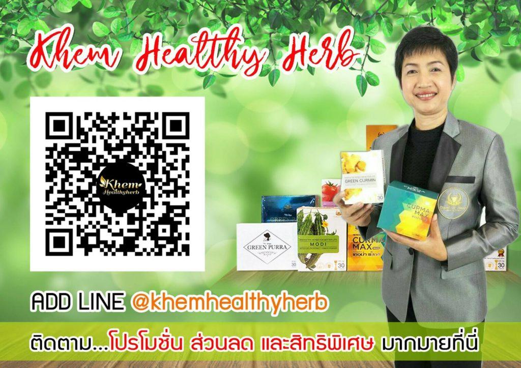 khem-healthyherb รู้จักเรา