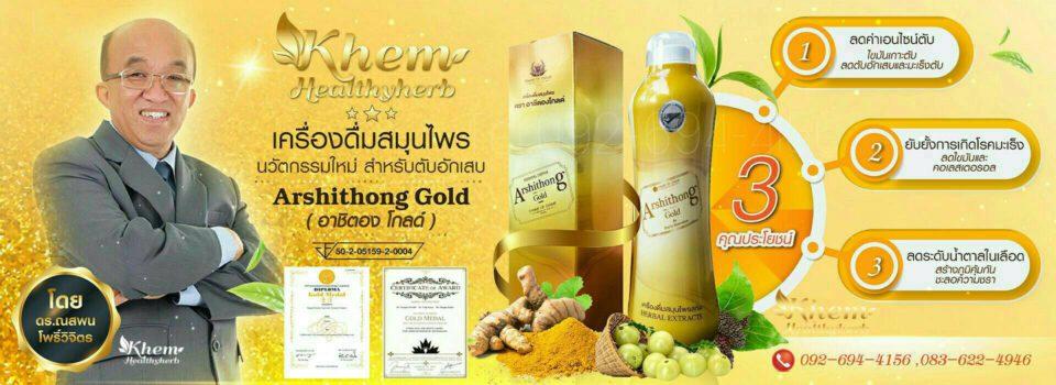 arshithong gold