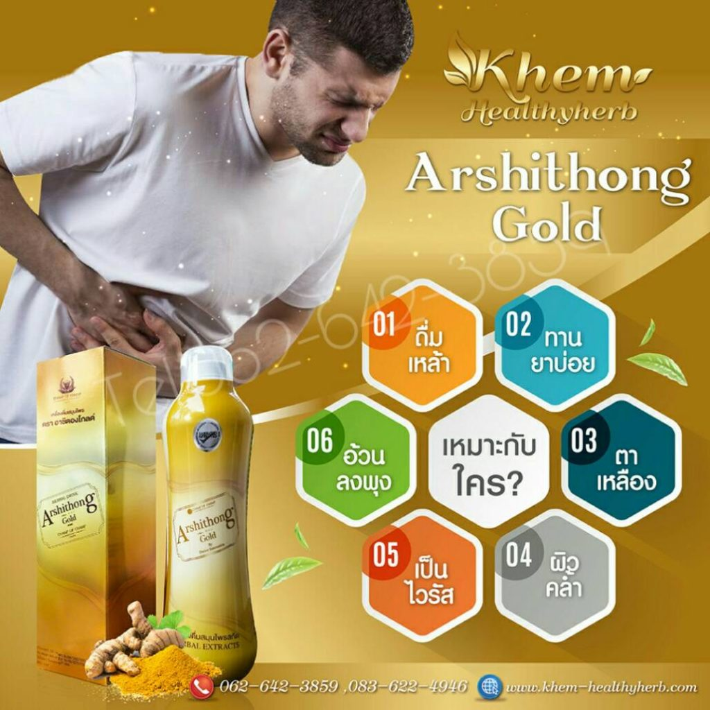 arshithong gold ไวรัส