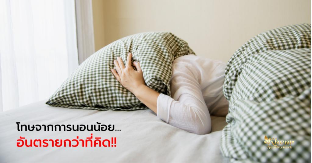Olisa Q10 นอนไม่หลับ ฮอร์โมน ความดันโลหิตสูง โรคหลอดเลือดหัวใจ โทษการนอนไม่หลับ