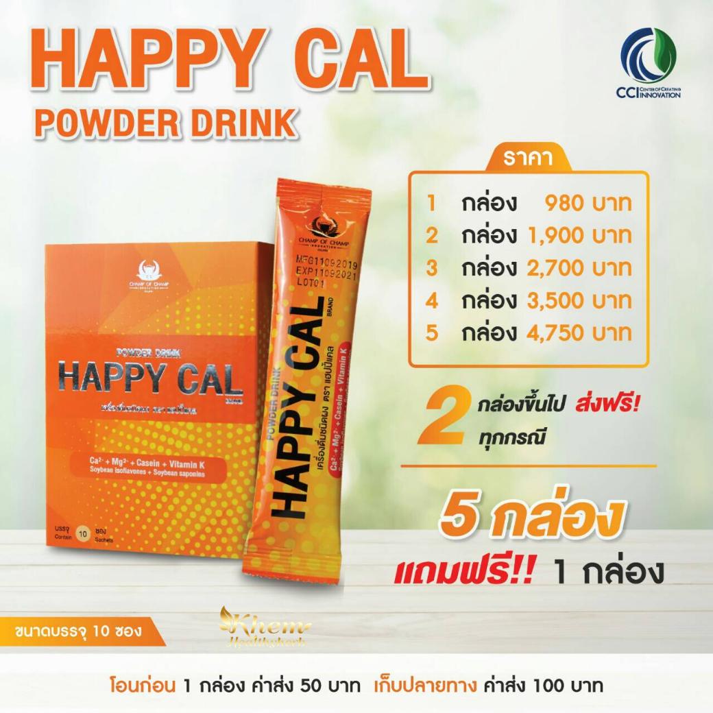 ้happy cal ราคา