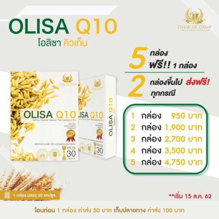 olisaq10 ราคา