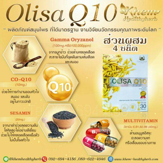 olisa q10 สรรพคุณ