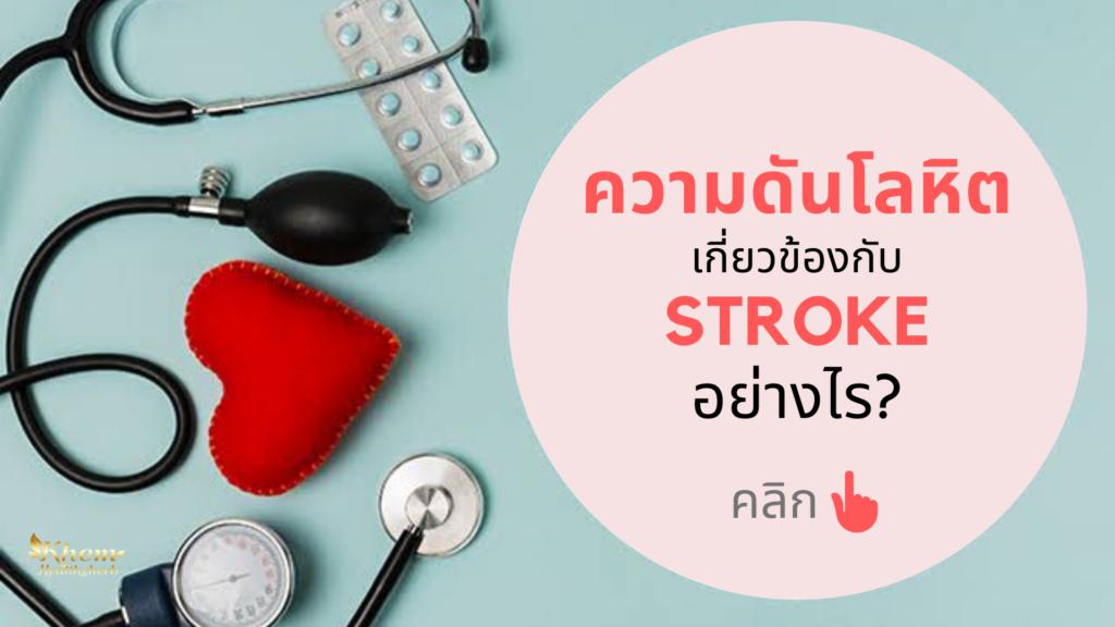 ความดันโลหิต เกี่ยวข้องกับ STROKE อย่างไร