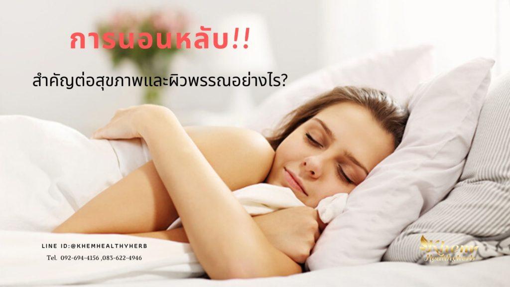 olisaq10-การนอนหลับสำคัญต่อสุขภาพและผิวพรรณอย่างไร