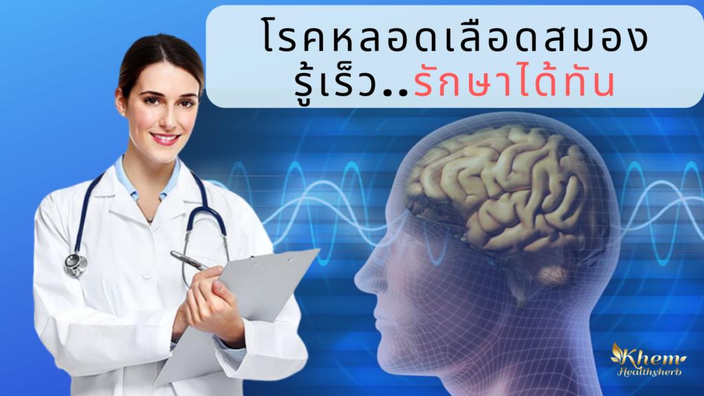 olisaq10-โรคหลอดเลือดสมองรู้เร็ว..รักษาได้ทัน