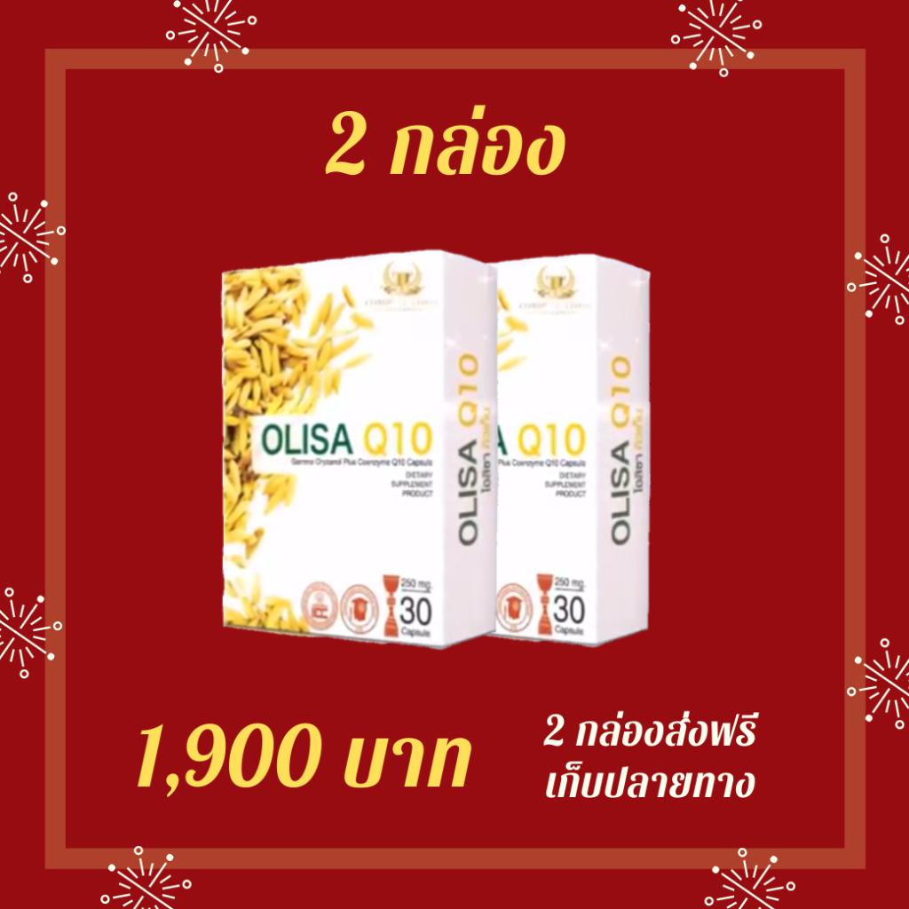 Olisa q10 ราคา
