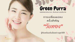 green-purra วัยทอง