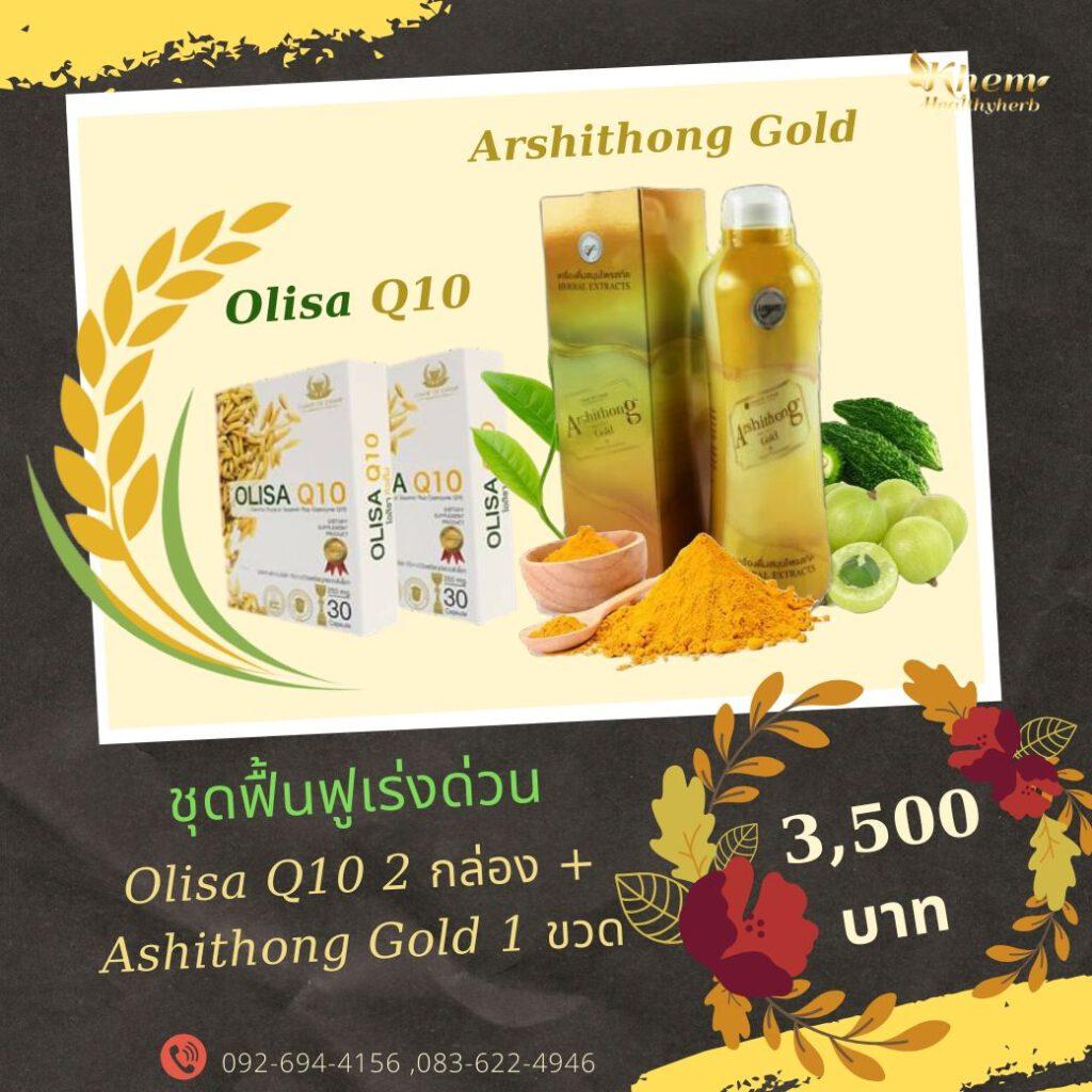 Olisa q10 Arshithong Gold ราคา