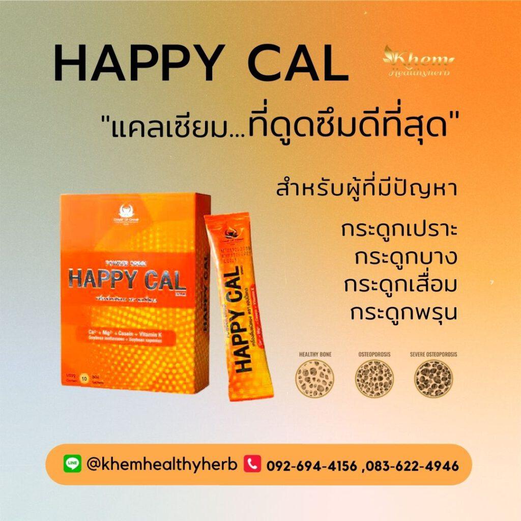 Happy Cal สร้างมวลกระดูก