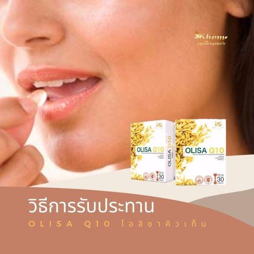 วิธีการรับประทาน โอลิซ่าคิวเท็น olisa q10
