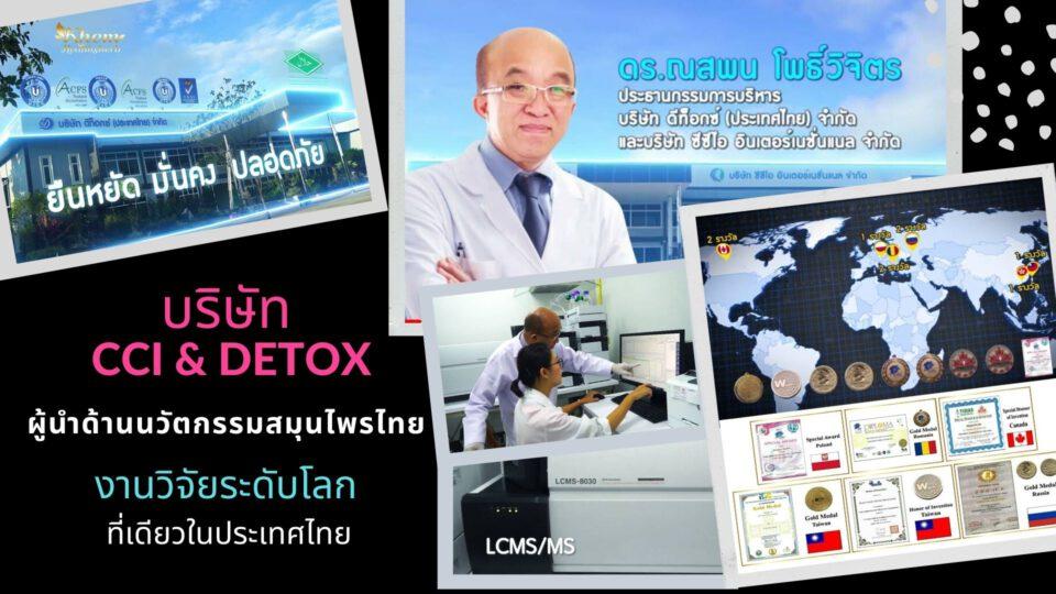 khem-healthyherb โทเมซิง พลัส