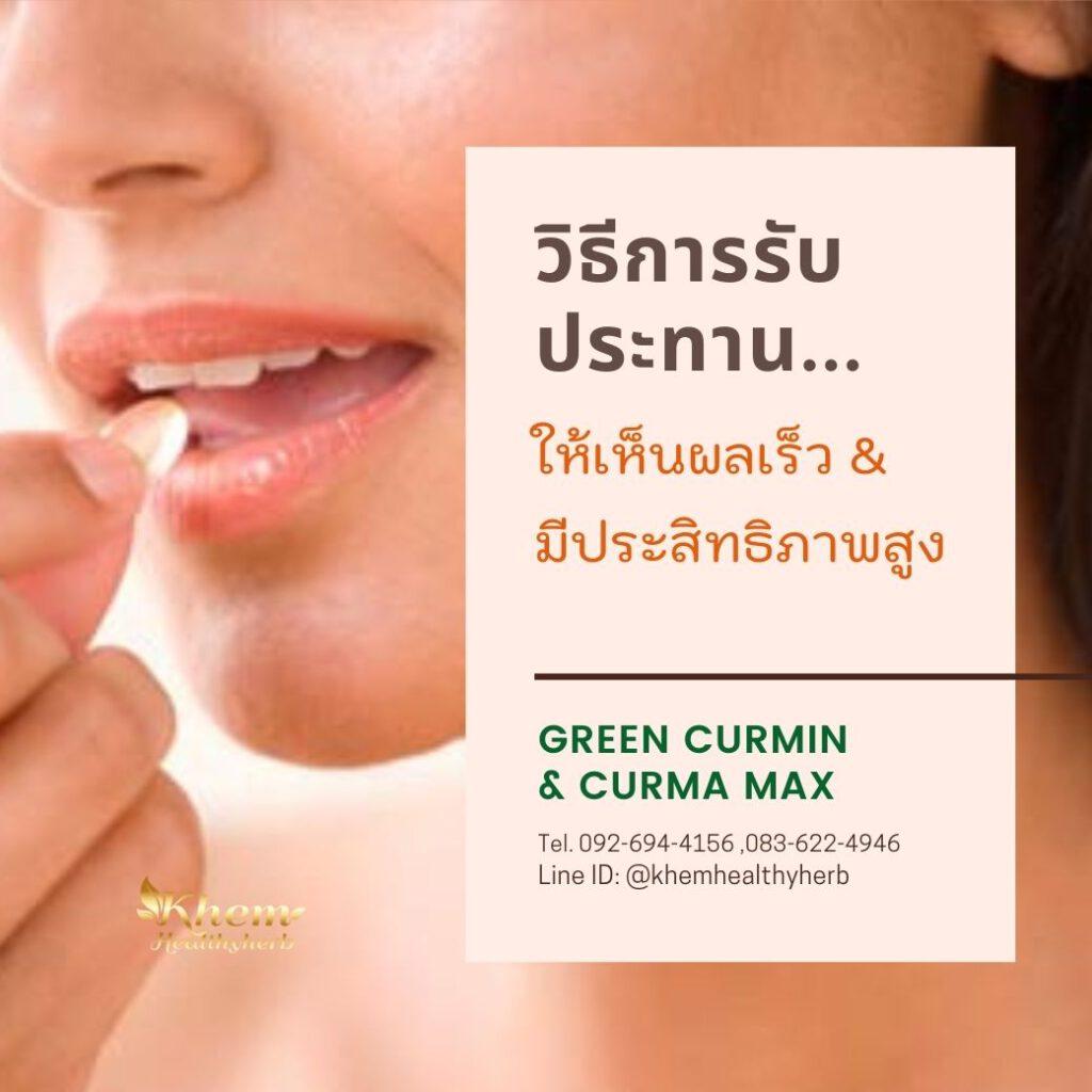 khem-healthyherb วิธีการรับประทานกรีนเคอมิน