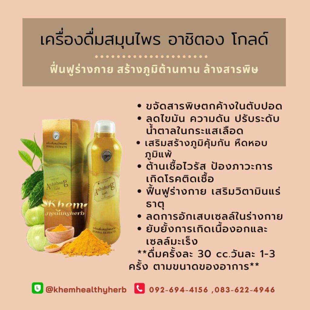 khem-healthyherb arshithong gold & olisa q10