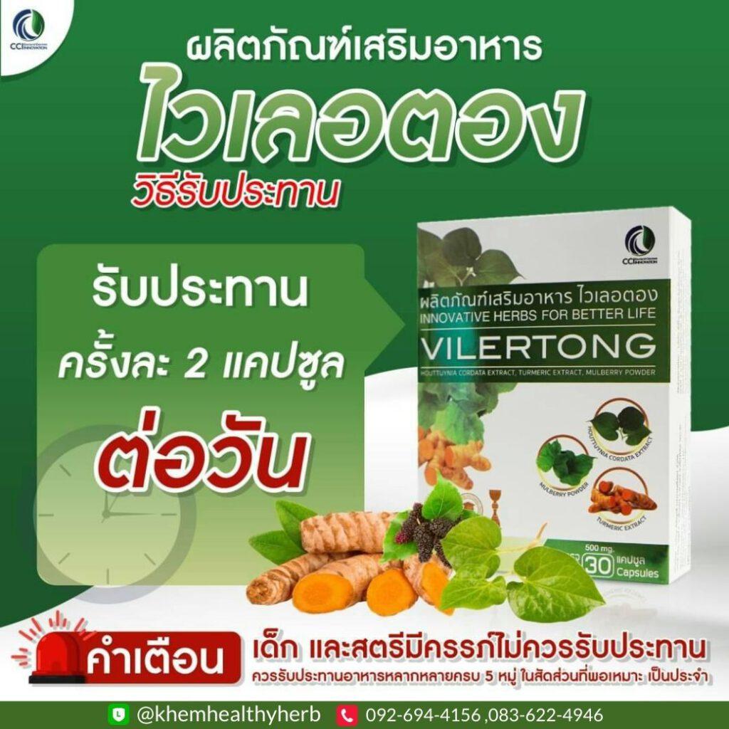 vilertong-cci-khemhealthyherb-covid-19