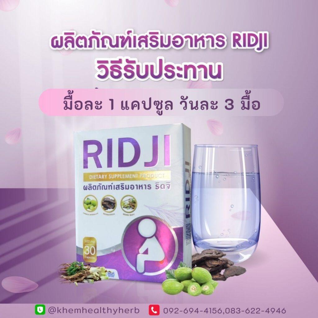 ridji ริดจิ วิธีการรับประทาน