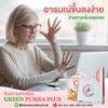 วัยทอง Green Purra Plus