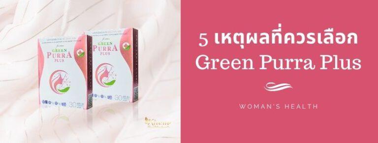 5 เหตุผลที่ควรเลือก Green Purra Plus