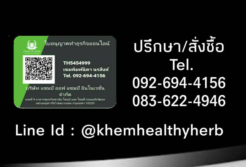khem-healthyherb-ridji-ริดจิ
