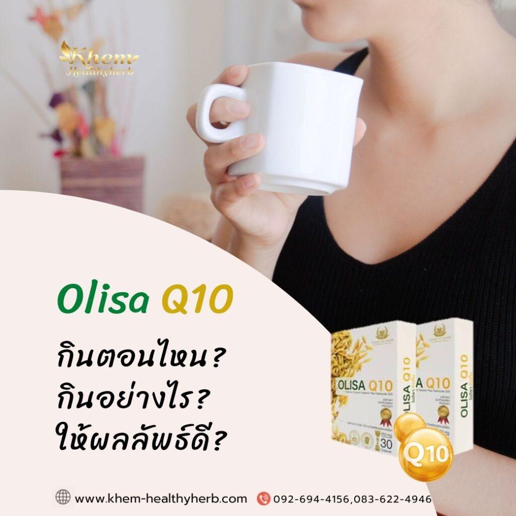 olisa q10 กินตอนไหน กินอย่างไร ให้ผลลัพธ์ดี