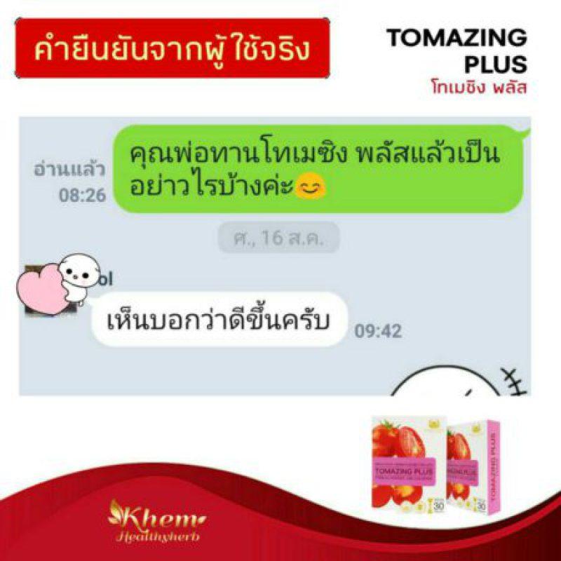 tomazingplus รีวิว